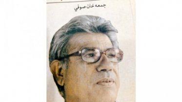 صوفی جمعه خان