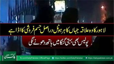 ډيلي پاکستان ورځپاڼه
