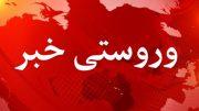 فغانستان له ایرلنډ