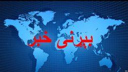 کابل کې وسله والو د عراق په سفارت برید کړی