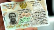 Electronic National ID cards distribution to kick off next week: Danish